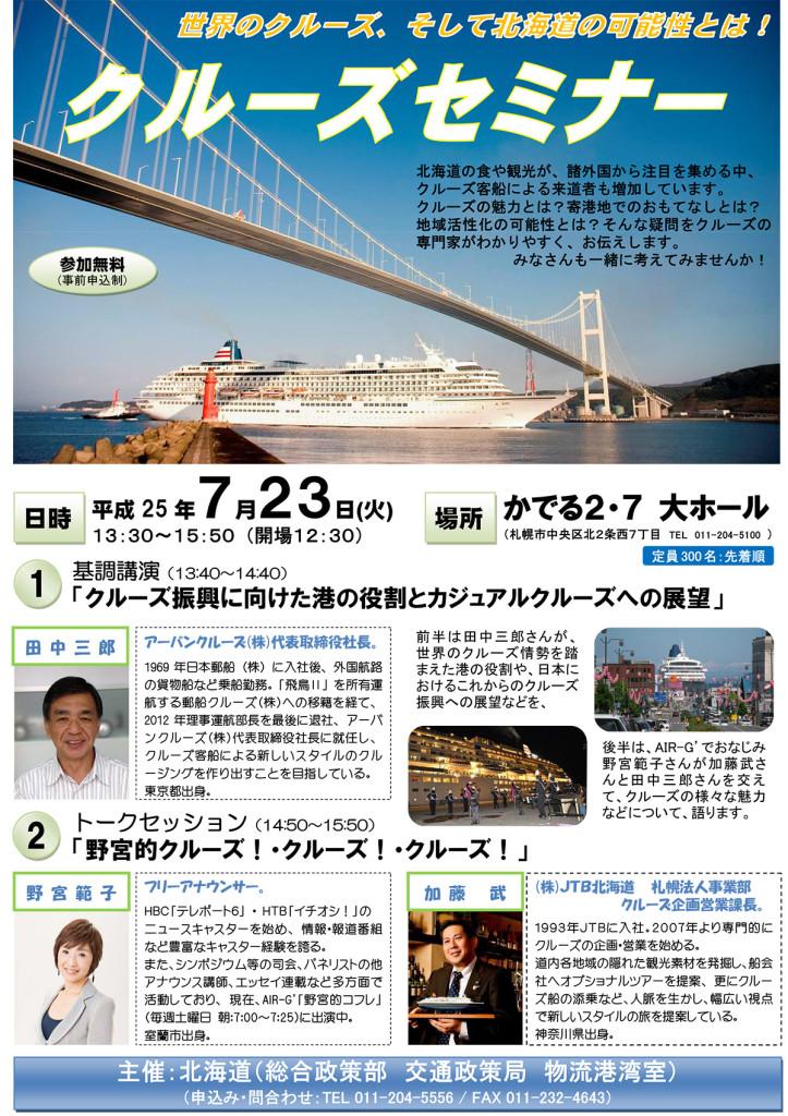 201307_cruise_L