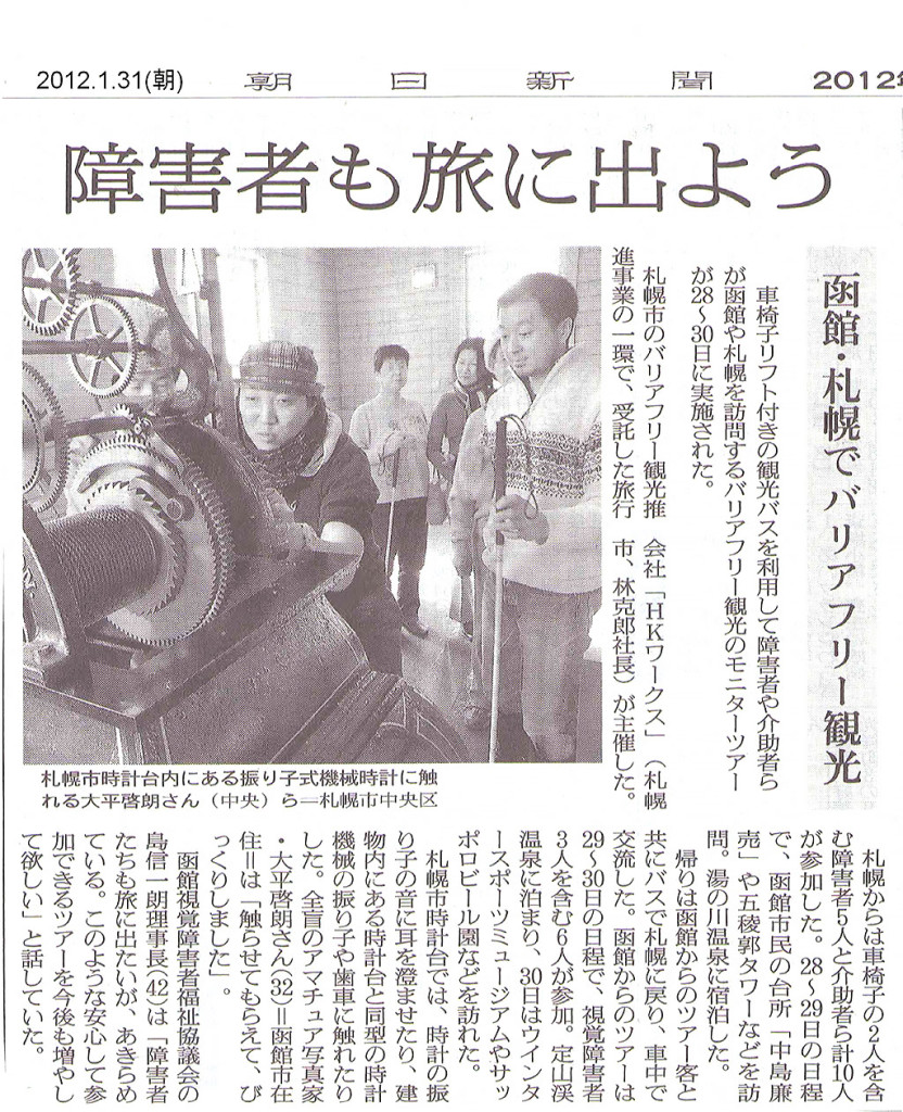 asahi20120131