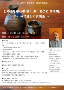 日本酒を楽しむ第1回夏こそぬ