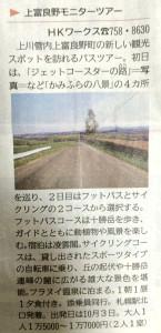 北海道新聞_情報ランド_20150824