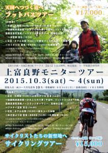 上富良野_モニターツアーパンフレット_0817