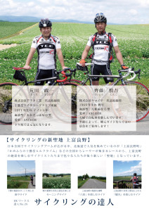 上富良野_達人_サイクリング