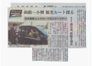 北海道新聞20151017