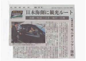 北海道新聞20151016