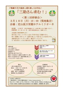第一回目_北海道三助倶楽部三助さん募集チラシ01