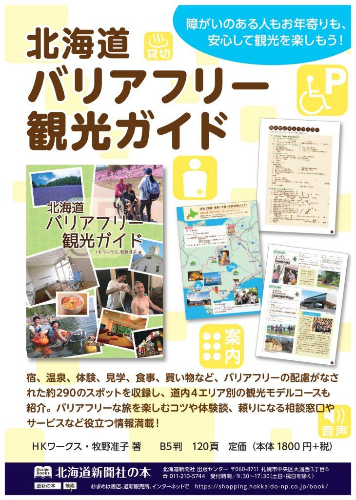 北海道バリアフリー観光ガイド