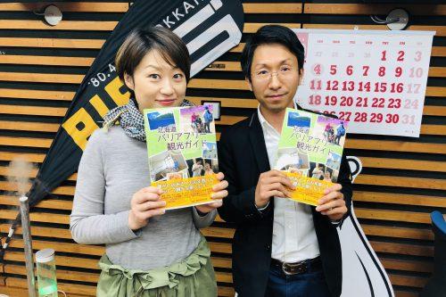 AIR-Gエフエム北海道 北海道バリアフリー観光ガイドをご紹介