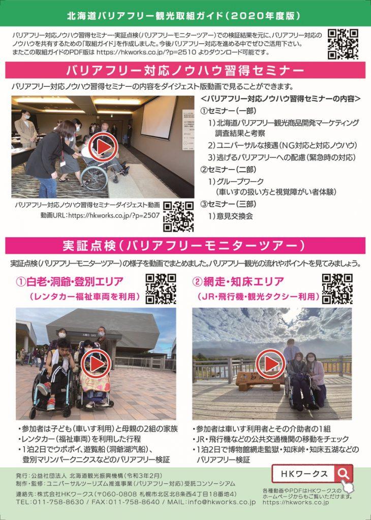 北海道バリアフリー観光取組ガイド(2020年度版)表